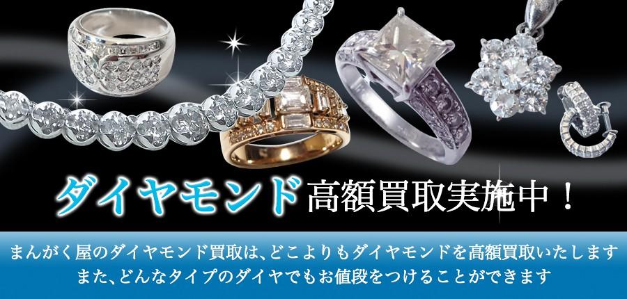 ダイヤモンド買取強化中
