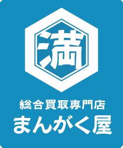 総合買取専門店まんがく屋ロゴ