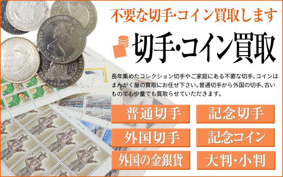 切手・コイン買取