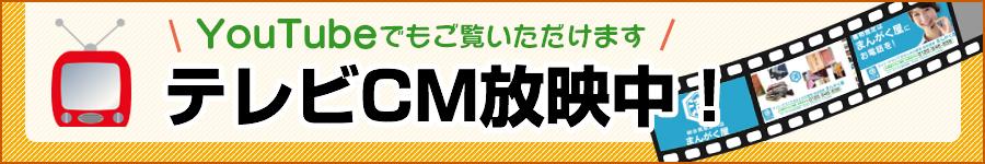 テレビCM放映中